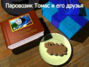 Паровозик Томас и его друзья / Thomas and Friends: Thomas Saves the day