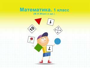 скачать электронное приложение к учебнику математика 1 класс моро - фото 8